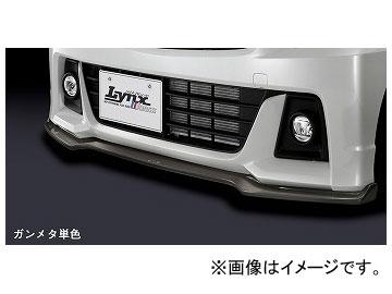 シルクブレイズ LynxWorks フロントリップスポイラー タイプS ガンメタ(YR562)単色 LY-MH55-FS-YR562 スズキ ワゴンRスティングレー MH55/35S 2017年02月~