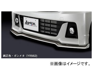 シルクブレイズ LynxWorks フロントリップスポイラー タイプS 純正+ガンメタ スズキ ワゴンRスティングレー MH55/35S 2017年2月~ 選べる6塗装色
