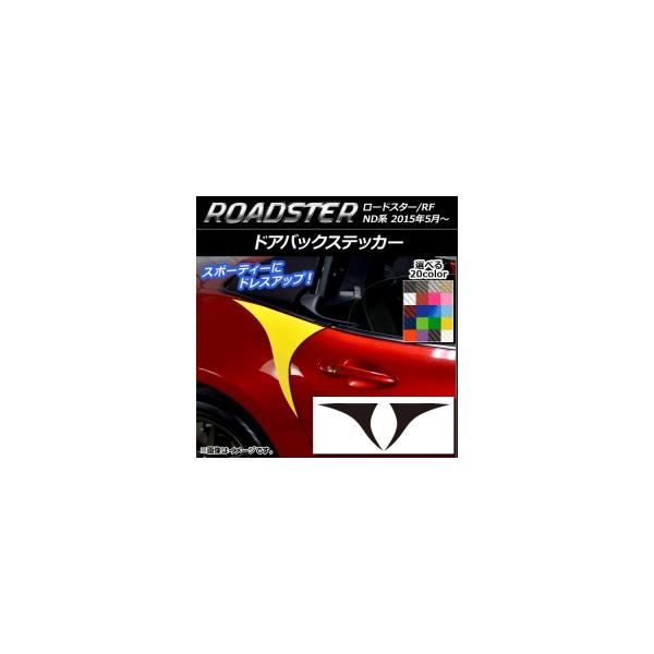 AP ドアバックステッカー カーボン調 マツダ ロードスター/ロードスターRF ND系 2015年05月~ 選べる20カラー AP-CF2505 入数:1セット(2枚)