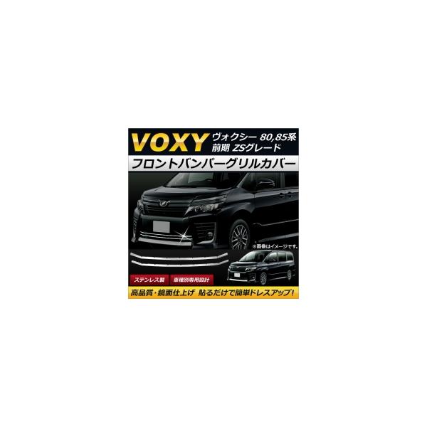 AP フロントバンパーグリルカバー ステンレス製 AP-FG029 入数:1セット(2個) トヨタ ヴォクシー 80系/85系 前期 ZSグレード 2014年01月~2017年06月