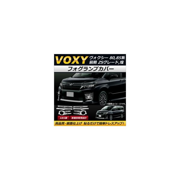 AP フォグランプカバー ABS製 AP-FL026 入数:1セット(6個) トヨタ ヴォクシー 80系/85系 前期 ZSグレード/煌 2014年01月~2017年06月