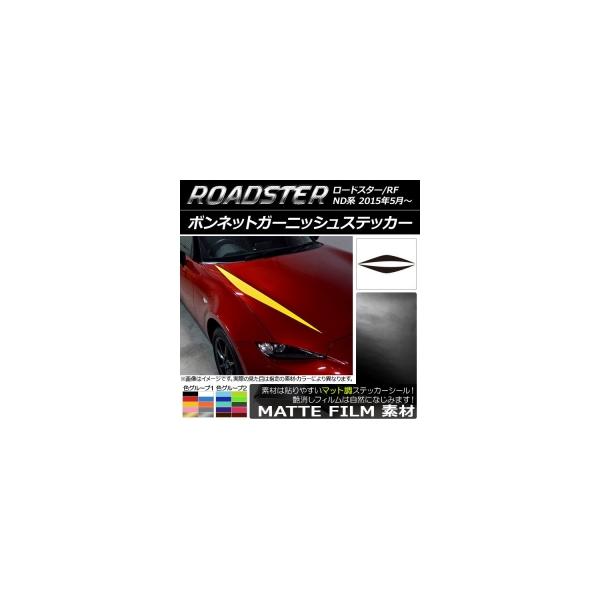AP ボンネットガーニッシュステッカー マット調 マツダ ロードスター/ロードスターRF ND系 2015年05月~ 色グループ1 AP-CFMT2469 入数:1セット(2枚)