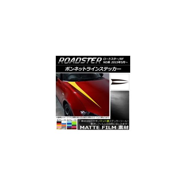 AP ボンネットラインステッカー マット調 マツダ ロードスター/ロードスターRF ND系 2015年05月~ 色グループ2 AP-CFMT2470 入数:1セット(2枚)