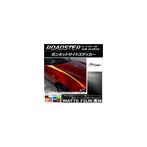 AP ボンネットサイドステッカー マット調 マツダ ロードスター/ロードスターRF ND系 2015年05月~ 色グループ2 AP-CFMT2471 入数:1セット(6枚)