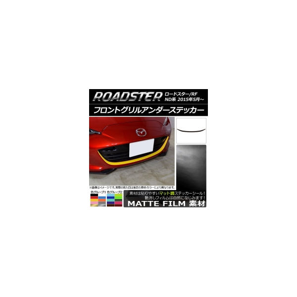 AP フロントグリルアンダーステッカー マット調 マツダ ロードスター/ロードスターRF ND系 2015年05月~ 色グループ2 AP-CFMT2481