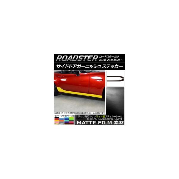 AP サイドドアガーニッシュステッカー マット調 マツダ ロードスター/ロードスターRF ND系 2015年05月~ 色グループ2 AP-CFMT2491 入数:1セット(2枚)