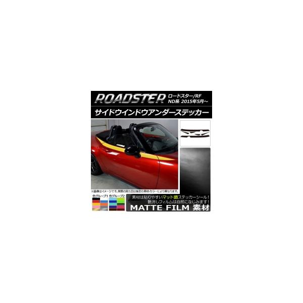 AP サイドウインドウアンダーステッカー マット調 マツダ ロードスター/ロードスターRF ND系 2015年05月~ 色グループ1 AP-CFMT2493 入数:1セット(6枚)