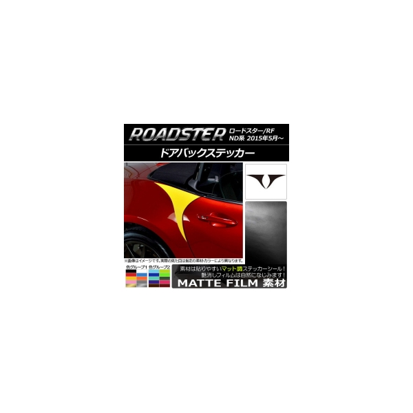 AP ドアバックステッカー マット調 マツダ ロードスター/ロードスターRF ND系 2015年05月~ 色グループ2 AP-CFMT2505 入数:1セット(2枚)