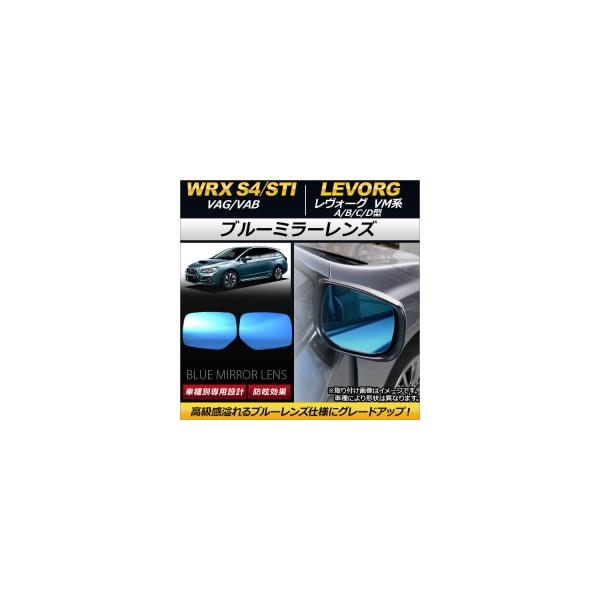 AP ブルーミラーレンズ 入数:1セット(左右2枚) スバル WRX S4/STI VAG/VAB 2014年08月~