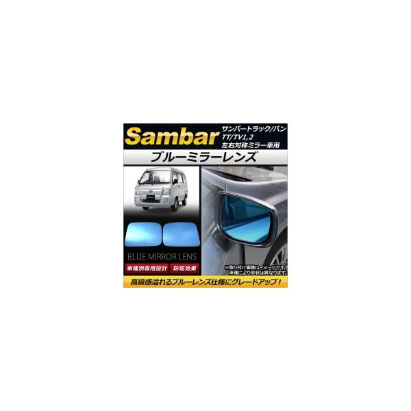 AP ブルーミラーレンズ AP-DM036 入数:1セット(左右2枚) スバル サンバートラック/バン TT/TV1,2 左右対称ミラー車用 1999年01月~2012年02月