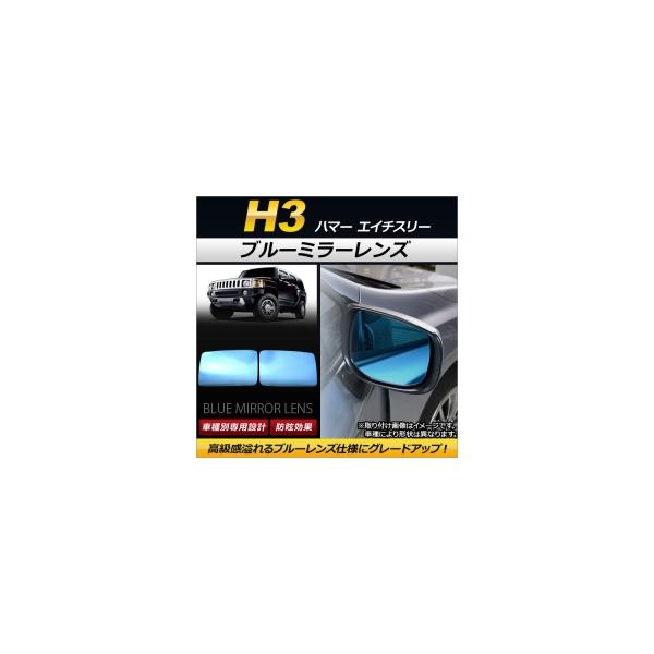 AP ブルーミラーレンズ ワイドタイプ AP-DM050 入数:1セット(左右2枚) ハマー H3 2006年~2010年