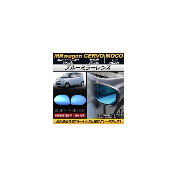AP ブルーミラーレンズ 入数:1セット(左右2枚) スズキ MRワゴン/Wit MF22S ドアミラーウインカー無車用 2006年06月~2011年01月