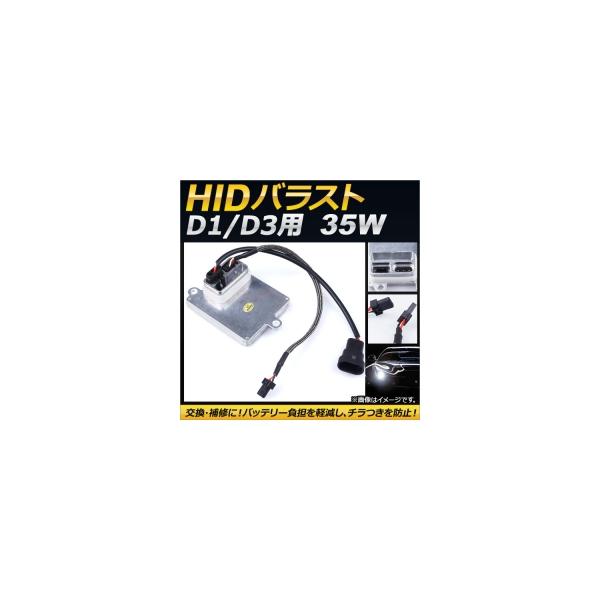 AP D1/D3用 HIDバラスト 35W 12V 交換・補修におすすめの高性能バラスト! AP-EC129