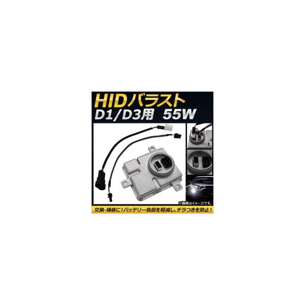 AP D1/D3用 HIDバラスト 55W 12V 交換・補修におすすめの高性能バラスト! AP-EC130