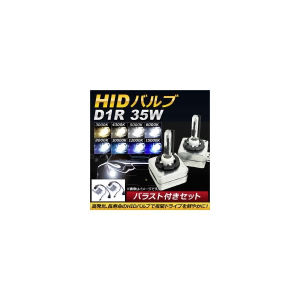 AP HIDバルブ/HIDバーナー バラスト付き 35W D1R HID化におススメのセット! 選べる8ケルビン AP-HD103