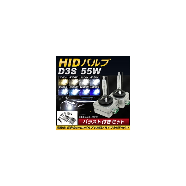 AP HIDバルブ/HIDバーナー バラスト付き 55W D3S HID化におススメのセット! 選べる8ケルビン AP-HD107