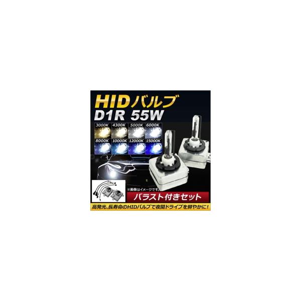 AP HIDバルブ/HIDバーナー バラスト付き 55W D1R HID化におススメのセット! 選べる8ケルビン AP-HD111