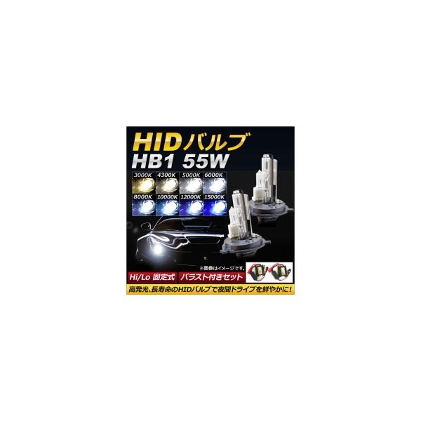 AP HIDバルブ/HIDバーナー バラスト付き 55W HB1 Hi/Lo 固定式 選べる8ケルビン AP-HD127