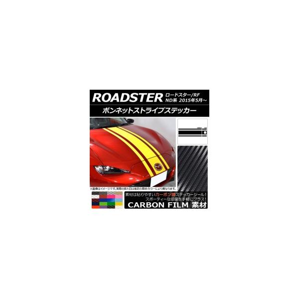 AP ボンネットストライプステッカー カーボン調 マツダ ロードスター/ロードスターRF ND系 2015年05月~ 選べる20カラー AP-CF2511