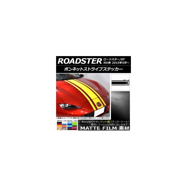 AP ボンネットストライプステッカー マット調 マツダ ロードスター/ロードスターRF ND系 2015年05月~ 色グループ1 AP-CFMT2511