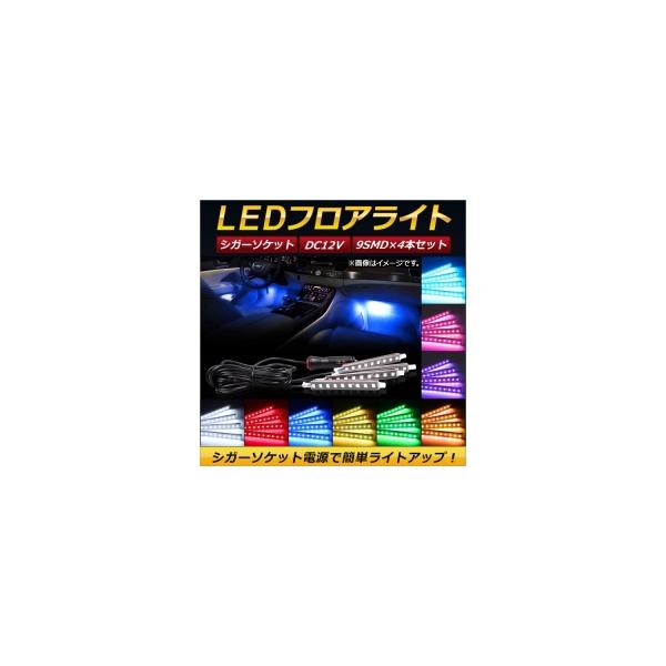 AP LEDフロアライト シガーソケット 9連×4本 12V 簡単取り付けでライトアップ! 選べる9カラー AP-LL124