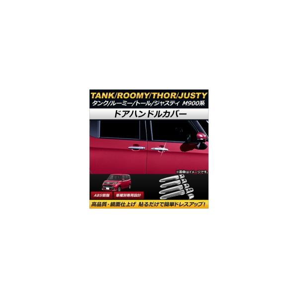 AP ドアハンドルカバー ABS 入数:1セット(9個) トヨタ タンク/ルーミー M900A/M910A 2016年11月~