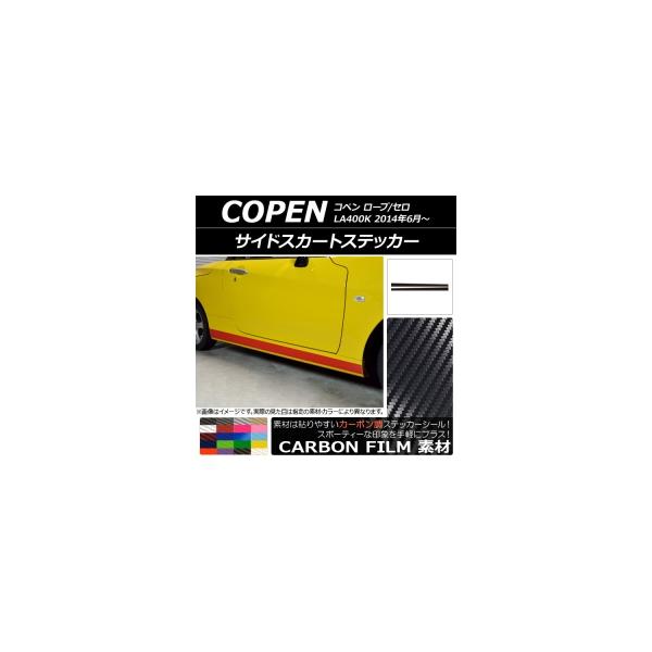 AP サイドスカートステッカー カーボン調 ダイハツ コペン ローブ/セロ LA400K 2014年06月~ 選べる20カラー AP-CF2716 入数:1セット(2枚)