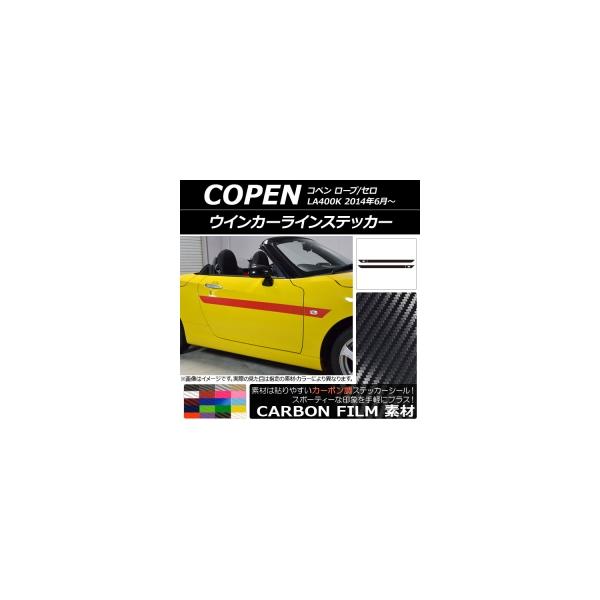 AP ウインカーラインステッカー カーボン調 ダイハツ コペン ローブ/セロ LA400K 2014年06月~ 選べる20カラー AP-CF2722 入数:1セット(4枚)