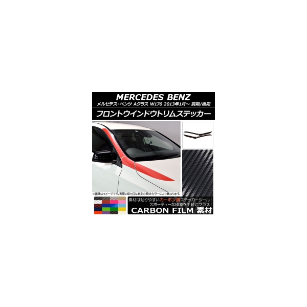 AP フロントウインドウトリムステッカー カーボン調 メルセデス・ベンツ Aクラス W176 2013年01月~ 選べる20カラー AP-CF2745 入数:1セット(6枚)