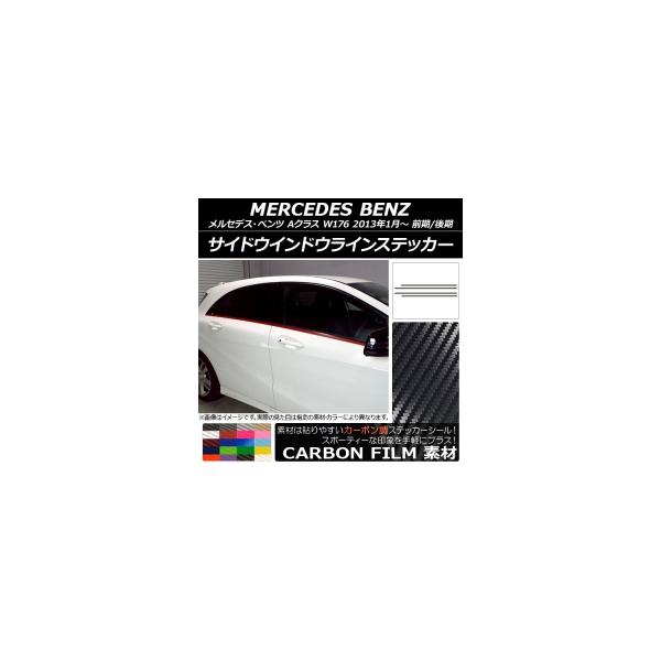 AP サイドウインドウラインステッカー カーボン調 メルセデス・ベンツ Aクラス W176 2013年01月~ 選べる20カラー AP-CF2766 入数:1セット(4枚)
