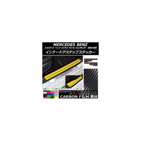 AP インナードアステップステッカー カーボン調 メルセデス・ベンツ Aクラス W176 2013年01月~ 選べる20カラー AP-CF2801 入数:1セット(8枚)