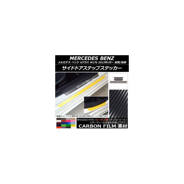 AP サイドドアステップステッカー カーボン調 メルセデス・ベンツ Aクラス W176 2013年01月~ 選べる20カラー AP-CF2802 入数:1セット(4枚)