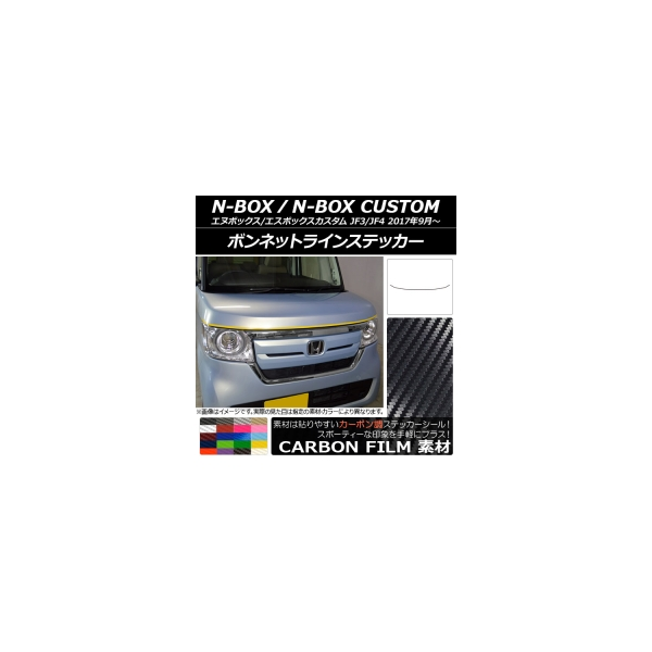 AP ボンネットラインステッカー カーボン調 ホンダ N-BOX/N-BOXカスタム JF3/JF4 2017年09月~ 選べる20カラー AP-CF2838