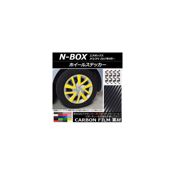 AP ホイールステッカー カーボン調 ホンダ N-BOX JF3/JF4 2017年09月~ 選べる20カラー AP-CF2852 入数:1セット(20枚)