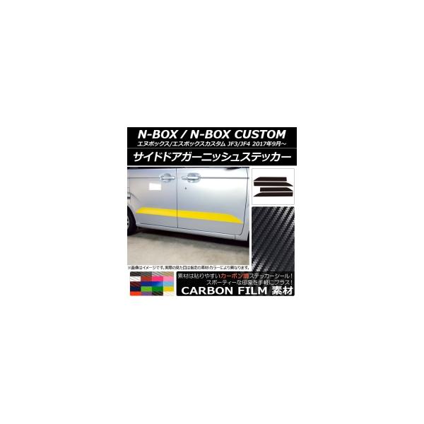 AP サイドドアガーニッシュステッカー カーボン調 ホンダ N-BOX/N-BOXカスタム JF3/JF4 2017年09月~ 選べる20カラー AP-CF2855 入数:1セット(4枚)