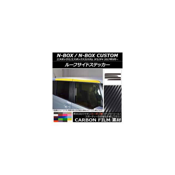 AP ルーフサイドステッカー カーボン調 ホンダ N-BOX/N-BOXカスタム JF3/JF4 2017年09月~ 選べる20カラー AP-CF2862 入数:1セット(4枚)
