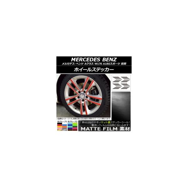 AP ホイールステッカー マット調 メルセデス・ベンツ Aクラス W176 A180スポーツ 2013年01月~2015年11月 色グループ1 AP-CFMT2759 入数:1セット(20枚)