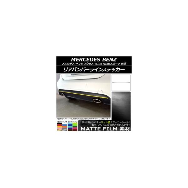 AP リアバンパーラインステッカー マット調 メルセデス・ベンツ Aクラス W176 A180スポーツ 2013年01月~2015年11月 色グループ2 AP-CFMT2789