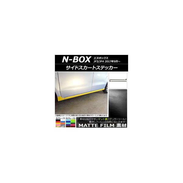 AP サイドスカートステッカー マット調 ホンダ N-BOX JF3/JF4 2017年09月~ 色グループ1 AP-CFMT2853 入数:1セット(4枚)