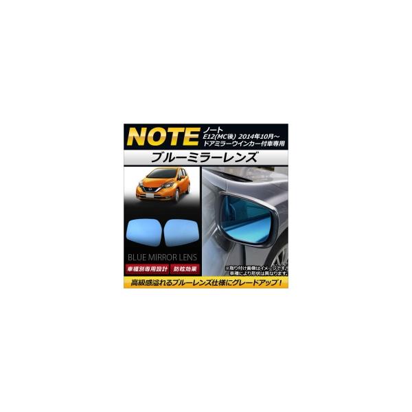 AP ブルーミラーレンズ AP-DM118 入数:1セット(左右2枚) ニッサン ノート E12 MC後 ドアミラーウインカー付車専用 2014年10月~