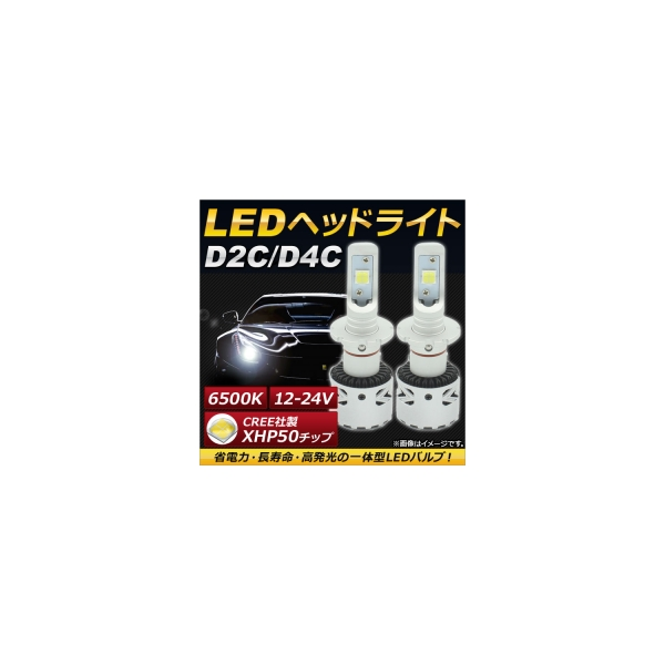 AP LEDヘッドライト D2C/D4C CREE社製XHP50チップ搭載 6500K 6000LM 36W 12~24V AP-LB060 入数:1セット(左右)