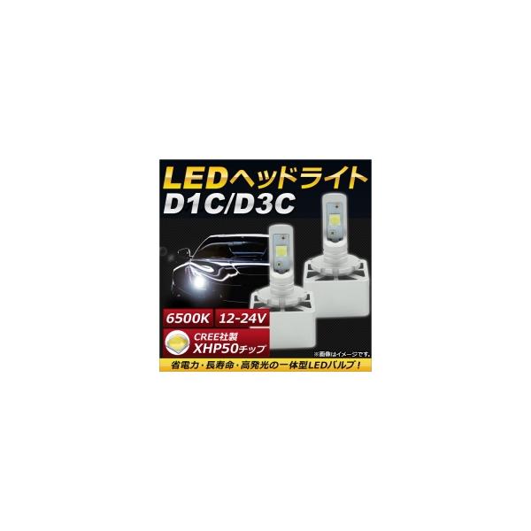 AP LEDヘッドライト D1C/D3C CREE社製XHP50チップ搭載 6500K 6000LM 36W 12~24V AP-LB061 入数:1セット(左右)
