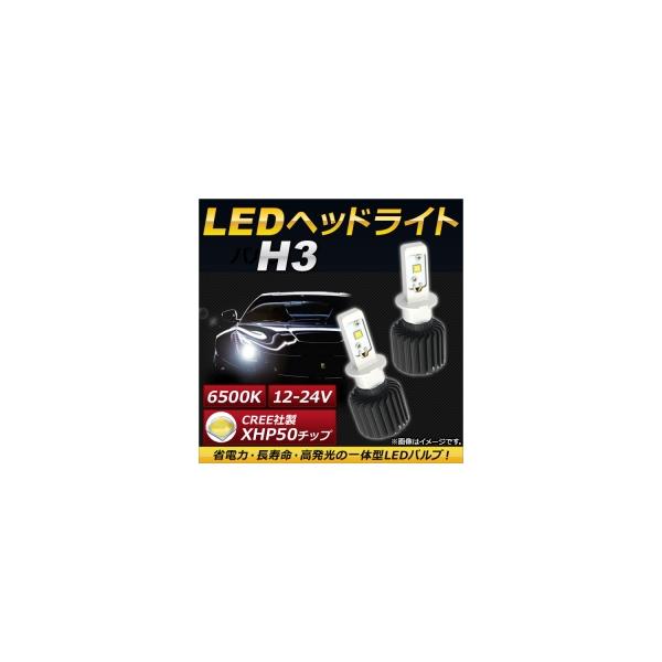 AP LEDヘッドライト H3 CREE社製XHP50チップ搭載 6500K 6000LM 36W 12~24V AP-LB063 入数:1セット(左右)
