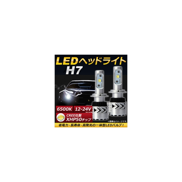 AP LEDヘッドライト H7 CREE社製XHP50チップ搭載 6500K 6000LM 36W 12~24V AP-LB065 入数:1セット(左右)