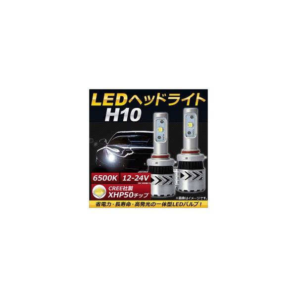 AP LEDヘッドライト H10 CREE社製XHP50チップ搭載 6500K 6000LM 36W 12~24V AP-LB068 入数:1セット(左右)