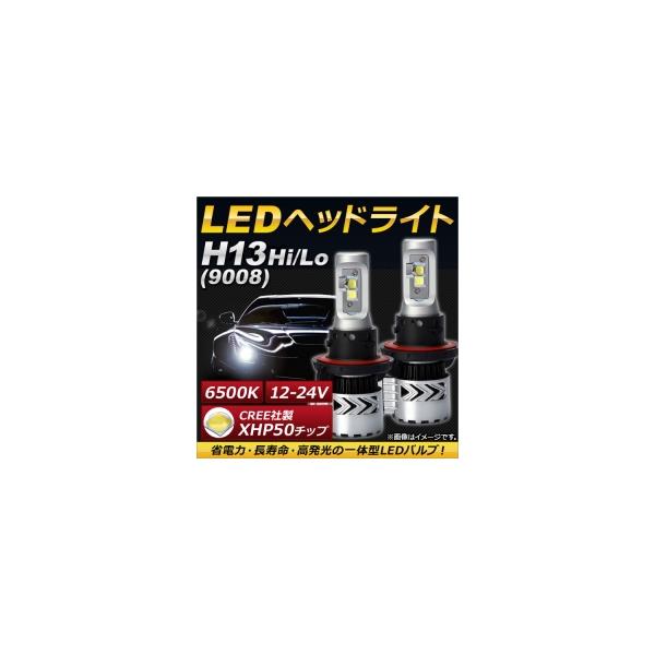 AP LEDヘッドライト H13 Hi/Lo CREE社製XHP50チップ搭載 6500K 6000LM 36W 12~24V AP-LB070 入数:1セット(左右)