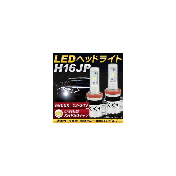 AP LEDヘッドライト H16JP CREE社製XHP50チップ搭載 6500K 6000LM 36W 12~24V AP-LB071 入数:1セット(左右)