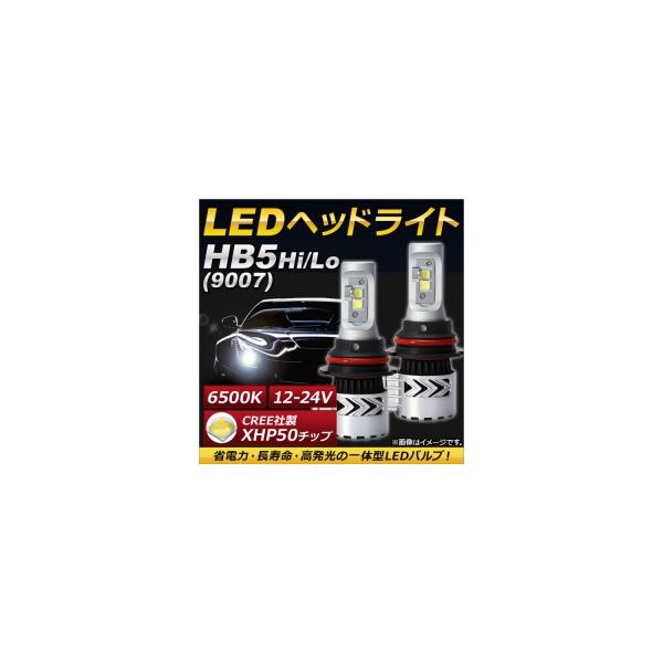AP LEDヘッドライト HB5 Hi/Lo CREE社製XHP50チップ搭載 6500K 6000LM 36W 12~24V AP-LB077 入数:1セット(左右)