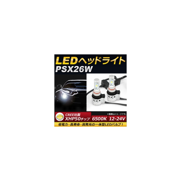 AP LEDヘッドライト PSX26W CREE社製XHP50チップ搭載 6500K 6000LM 36W 12~24V AP-LB079 入数:1セット(左右)