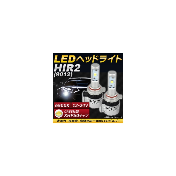 AP LEDヘッドライト HIR2 CREE社製XHP50チップ搭載 6500K 6000LM 36W 12~24V AP-LB080 入数:1セット(左右)